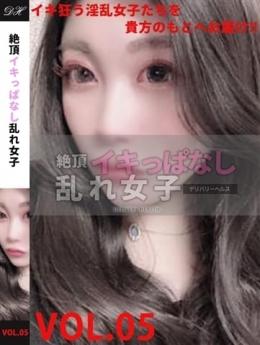 むぎ【ムギ】 絶頂 イキっぱなし乱れ女子 (平塚発)
