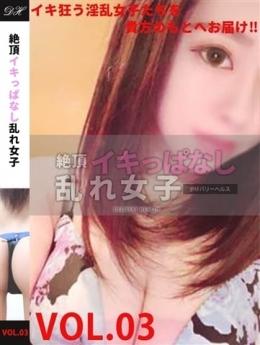ひかり【ヒカリ】 絶頂 イキっぱなし乱れ女子 (新横浜発)
