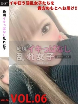 かな【カナ】 絶頂 イキっぱなし乱れ女子 (綱島発)