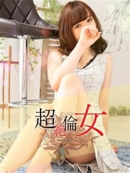 マスミ 超絶倫女 (新横浜発)