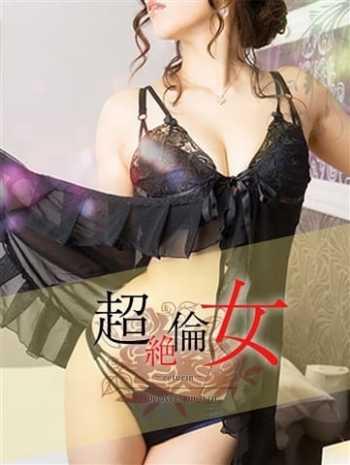 ミカコ 超絶倫女 (池袋発)