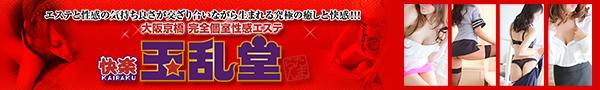 https://fuzoku.jp/kyobashihimitu/