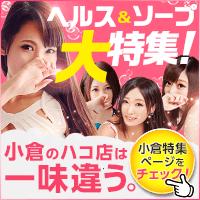 小倉×ヘルス&ソープ特集