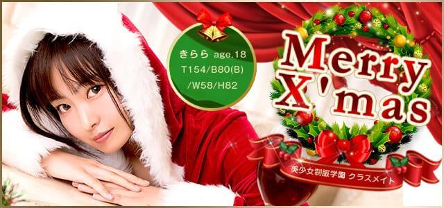 クリスマス特集 美少女制服学園 クラスメイト きらら