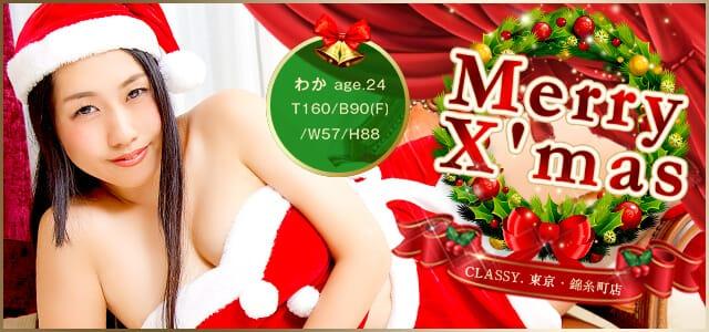 クリスマス特集 CLASSY. 東京・錦糸町店 わか