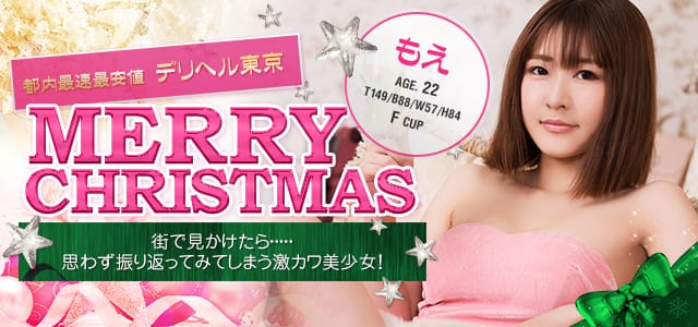 クリスマス特集 都内最速最安値 デリヘル東京 もえ