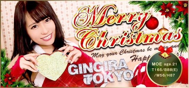 クリスマス特集 GINGIRA☆TOKYO~ギンギラ東京~ MOE