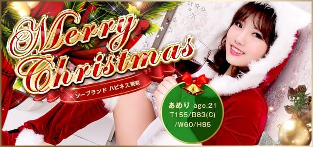 クリスマス特集 ソープランド ハピネス東京 あめり