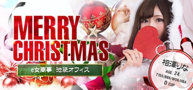 クリスマス特集 e女商事 池袋オフィス 相澤りな