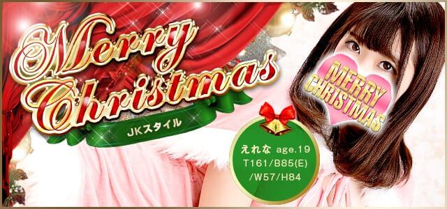 クリスマス特集 JKスタイル えれな