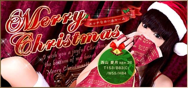 クリスマス特集 エッチなホームルーム 西山 愛月