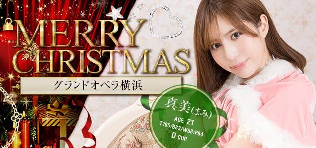 クリスマス特集 グランドオペラ横浜 真美(まみ)