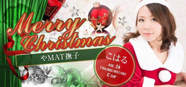 クリスマス特集 やMAT撫子 こはる