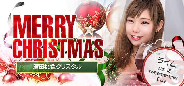 クリスマス特集 蒲田桃色クリスタル ライム