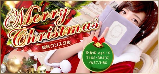 クリスマス特集 新宿クリスタル ひなの