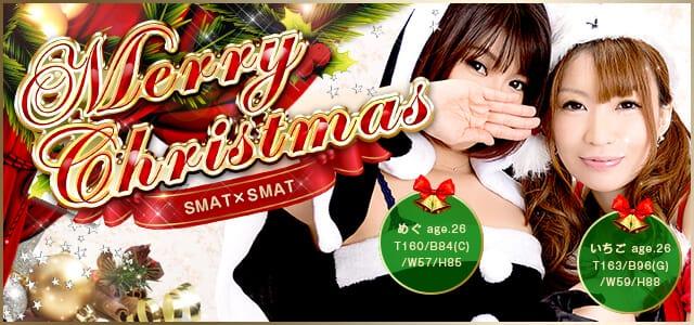 クリスマス特集 SMAT×SMAT めぐ