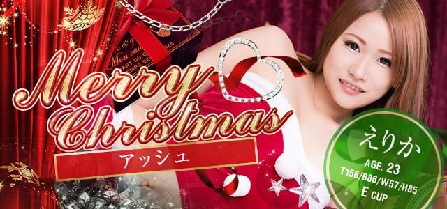 クリスマス特集 H-ash(アッシュ) えりか
