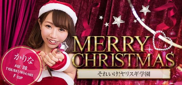 クリスマス特集 それいけ!ヤリスギ学園~舐めたくてグループ横浜校~ かりな