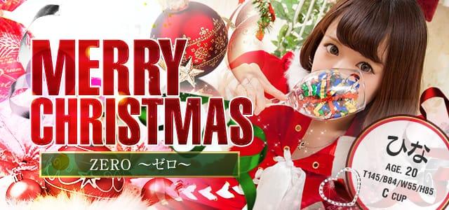 クリスマス特集 ZERO~ゼロ~ ひな