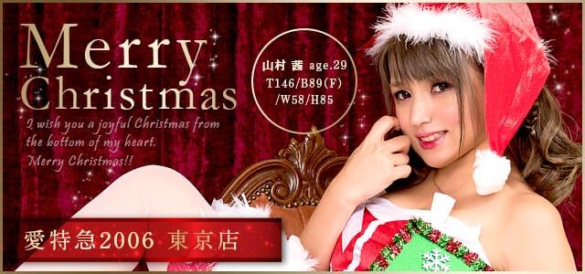 クリスマス特集 愛特急2006 東京店 山村 茜