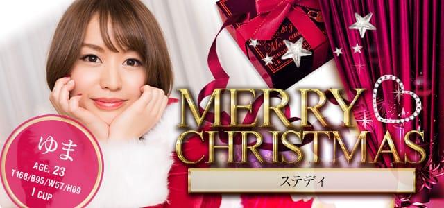 クリスマス特集 ステディ ゆま