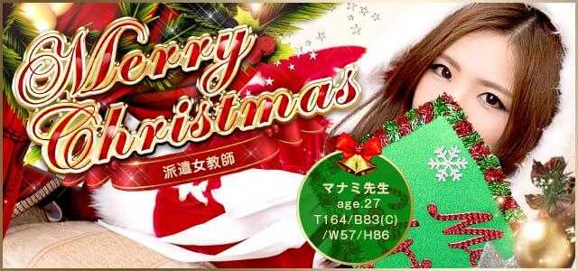 クリスマス特集 派遣女教師 マナミ先生