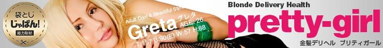 袋とじじゃぱん! pretty-girl(プリティガール)-グレタ