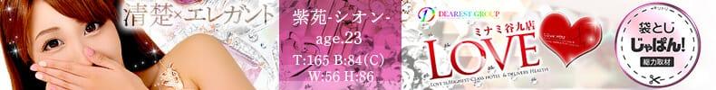 袋とじじゃぱん! LOVEミナミ谷九店-紫苑【シオン】