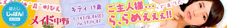 袋とじじゃぱん! メイドin中野 (東京ハレ系)-キティ