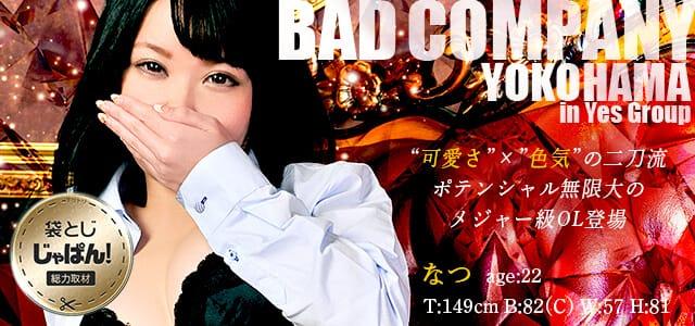 袋とじじゃぱん! BAD COMPANY(YESグループ)-なつ