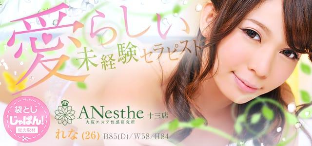 袋とじじゃぱん! ANesthe(アネステ)十三店-れな