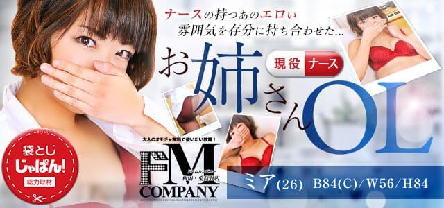 袋とじじゃぱん! ドMカンパニー梅田・兎我野店-ミア