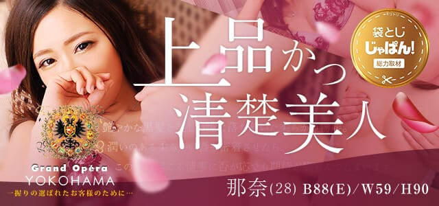 袋とじじゃぱん! グランドオペラ横浜-那奈(なな)