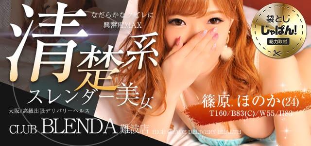 袋とじじゃぱん! club BLENDA(ブレンダ) 難波店-篠原 ほのか