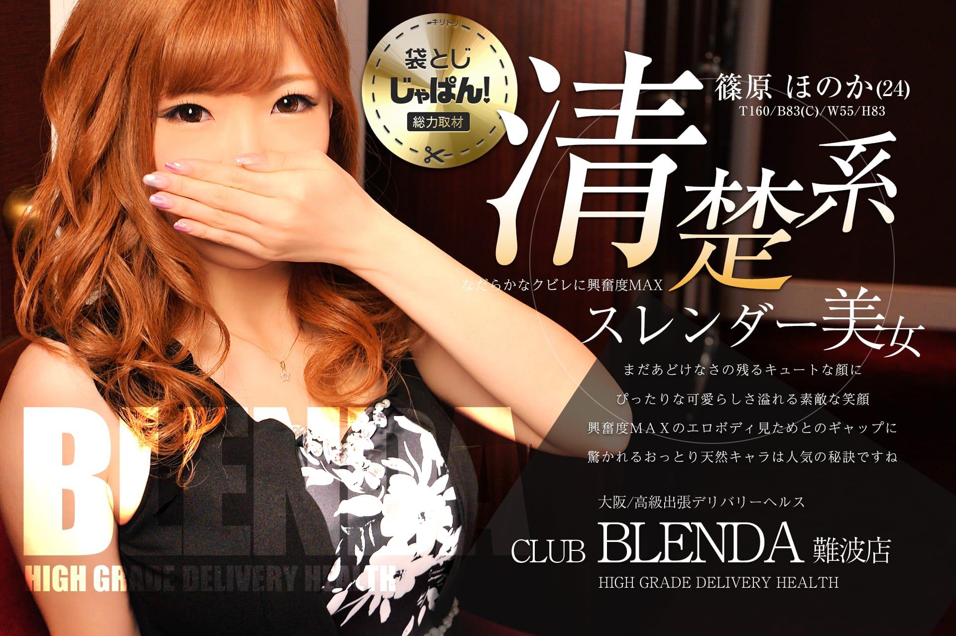 袋とじじゃぱん!総力取材 club BLENDA(ブレンダ) 難波店 篠原 ほのか(24) B85(C)/W55/H82
