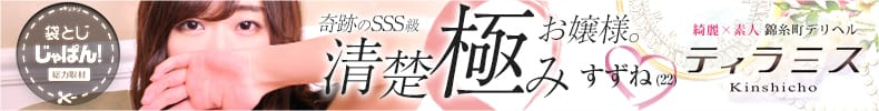 袋とじじゃぱん! 錦糸町ティラミス-すずね