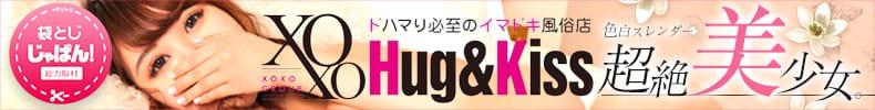 袋とじじゃぱん! XOXO Hug&Kiss(ハグアンドキス)-Fuyuhi フユヒ