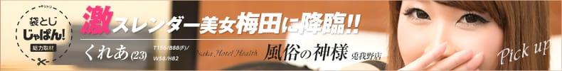 袋とじじゃぱん! 大阪♂風俗の神様梅田兎我野店-くれあ
