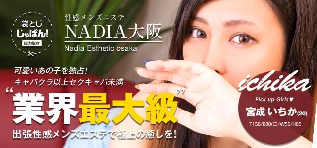 袋とじじゃぱん! NADIA大阪店(ナディア大阪店)-宮成 いちか