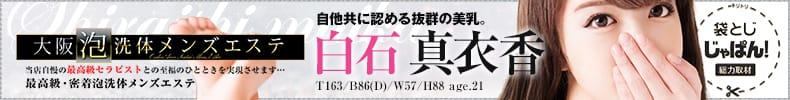 袋とじじゃぱん! 大阪泡洗体メンズエステ-白石 真衣香