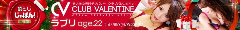 袋とじじゃぱん! クラブバレンタイン大阪店-ラブリ