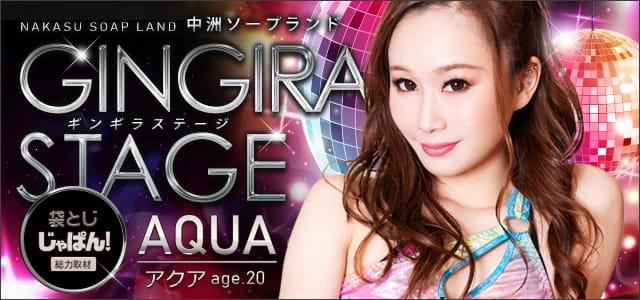 袋とじじゃぱん! GINGIRA STAGE(ギンギラステージ)-AQUA★アクア No,2