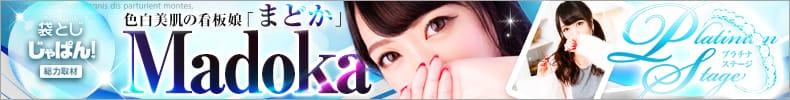 袋とじじゃぱん! Platinum stage(プラチナステージ)-まどか