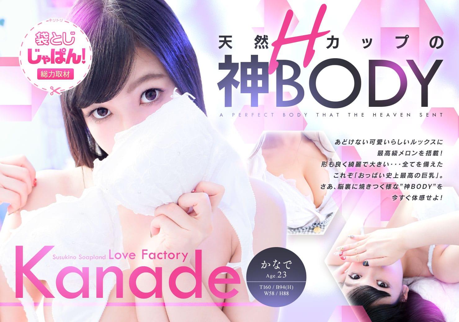 袋とじじゃぱん!総力取材 ラブファクトリー かなで【巨乳】(22) B94(H)/W58/H88