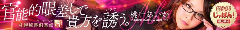 袋とじじゃぱん! 札幌秘書倶楽部-桃叶あいか【新人】