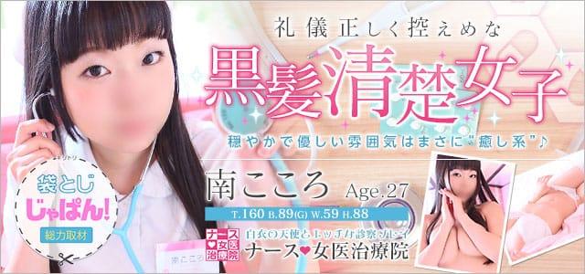 袋とじじゃぱん! ナース・女医治療院(札幌ハレ系)-南こころ