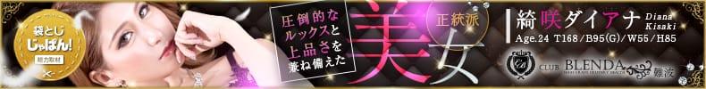 袋とじじゃぱん! club BLENDA(ブレンダ) 難波店-綺咲ダイアナ