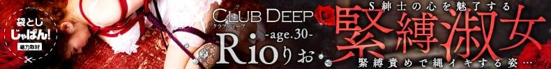 袋とじじゃぱん! club deep-りお