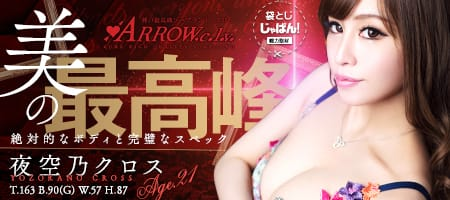 袋とじじゃぱん! Arrow,c.l.v.-夜空乃クロス