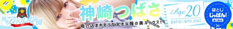 袋とじじゃぱん! 博多アイドル学園-神崎 つばさ